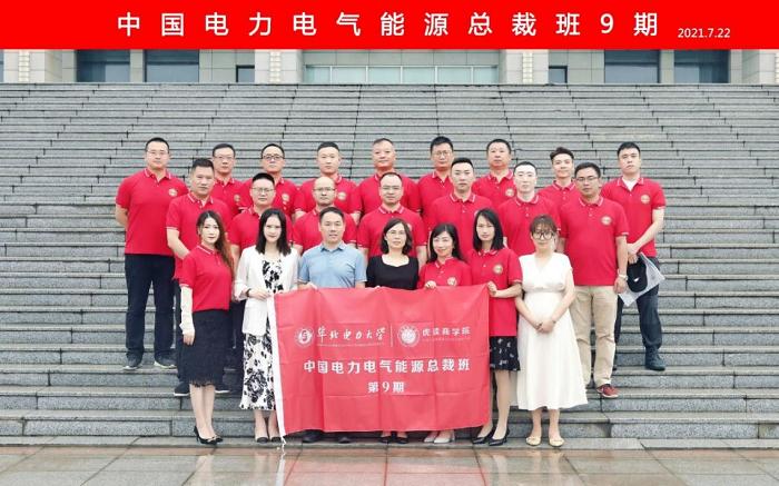 中国电力电气能源总裁班(第九期)开班